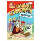 """Картинка Книга """"Улетная Бабушка"""", комикс, бумага, картон, 16стр., 21х30см , 2-4 дизайна в сети магазинов постоянных распродаж Галамарт"""