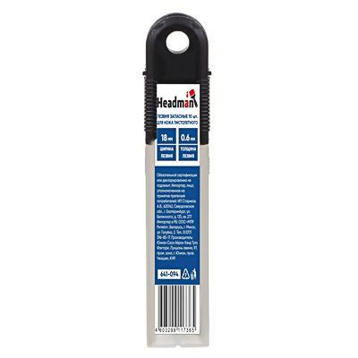 Лезвия запасные для ножа пистолетного HEADMAN 10шт, 18мм, 3136