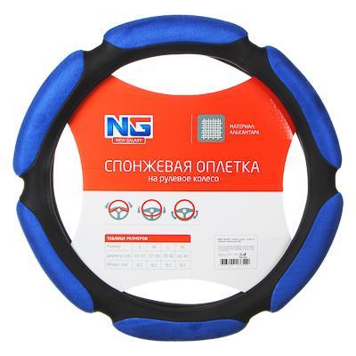 NG Оплетка руля, спонж, 6 подушек, синий, разм. (M)