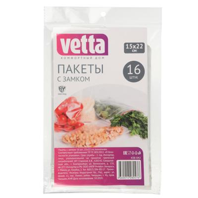 Пакеты полиэтиленовые VETTA с замком 16 шт, 15х22 см, 50 мкм