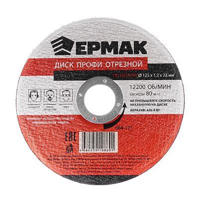 ЕРМАК Профи Диск отрезной по металлу 125х1,2х22мм