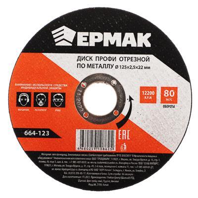 ЕРМАК Профи Диск отрезной по металлу 125х2,5х22мм