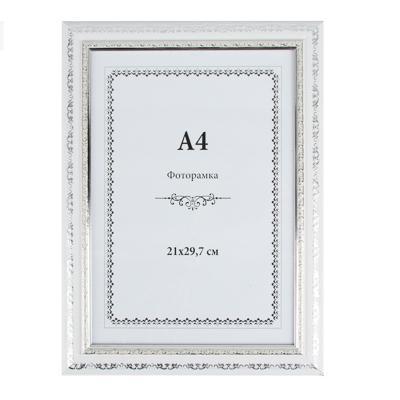 Фоторамка пластик, 21х29,7см, арт.23-05