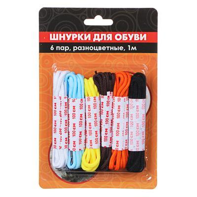 Шнурки для обуви, 6 пар, разноцветные, 1м
