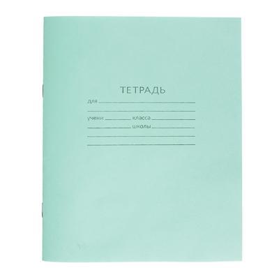 Тетрадь школьная 18л. в линейку, БЕЛЫЕ ЛИСТЫ, зеленая обл., скрепка