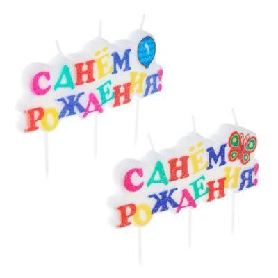 Свеча для торта, парафин, 13х8см, Капитан Весельчак