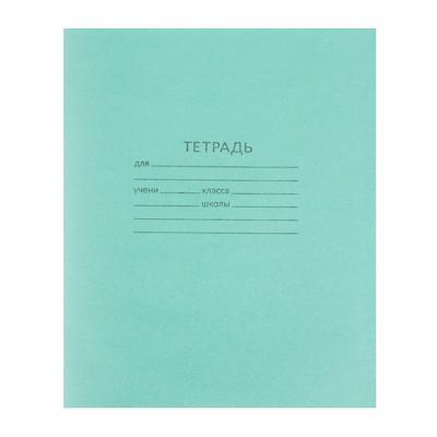 Тетрадь школьная БЕЛЫЕ ЛИСТЫ 12 листов в клетку, зеленая обложка