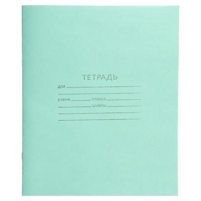 Тетрадь школьная 12 листов в линейку, белыелисты, зеленаяобл., скрепка