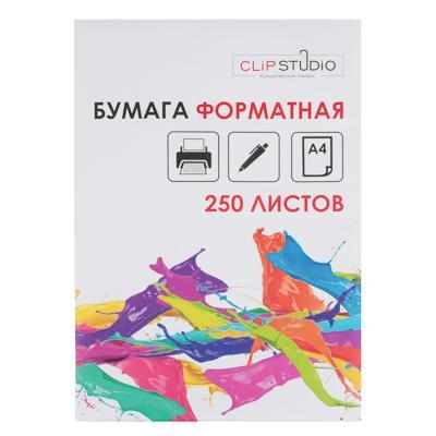 Бумага А4 Clipstudio, 250 листов
