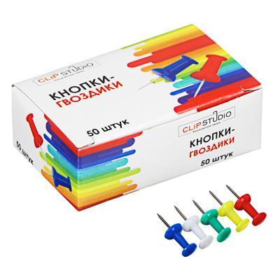 Кнопки-гвоздики канцелярские ClipStudio, 50 штук, цветные