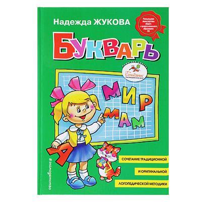 ЭКСМО Букварь (автор Жукова Н.С.), бумага, 16,2х23,5см, 96стр., 90986-5