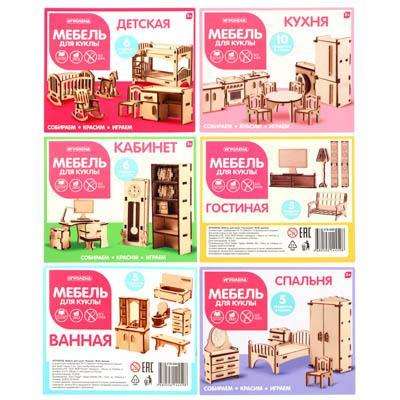 ПОЛЛИ Мебель для кукол Детская/Спальня/Зал/Прихожая/Ванная/Кухня, фанера, 21х15х4см, 6 дизайнов