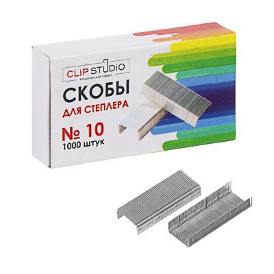 Скобы для степлера ClipStudio №10 1000 штук
