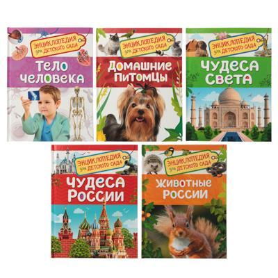 РОСМЭН Энциклопедия для детского сада, картон, бумага, 22,1х16,8х0,7см, 5-10 дизайнов