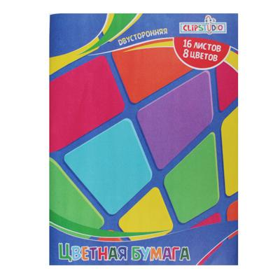 Бумага цветная двусторонняя 16 листов ClipStudio, 8 цветов