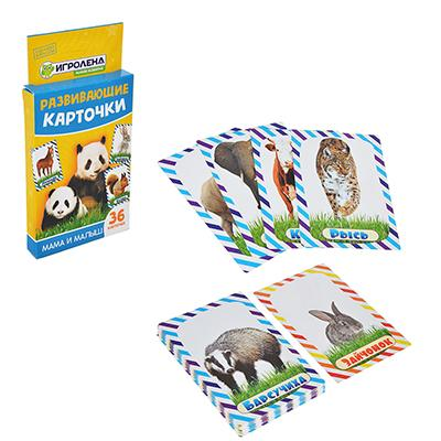 ИГРОЛЕНД Карточки развивающие 36 шт, картон, 16х8,5х1,5см, 10 дизайнов