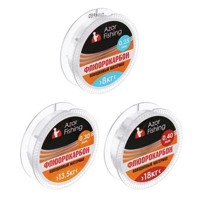 Материал поводковый AZOR FISHING флюрокарбон 25м