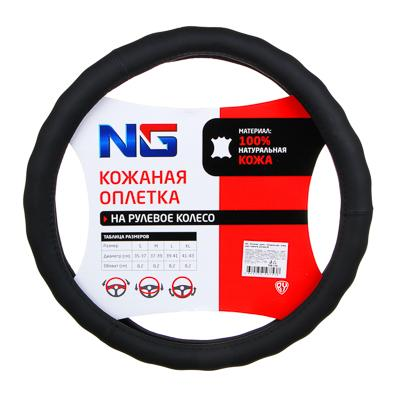 NG Оплетка руля, натуральная кожа, цвет черный, размер M