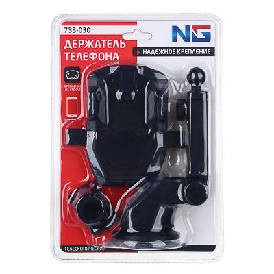 NG Держатель телефона на присоске, телескопический, раздвижной, 55-85мм, пластик