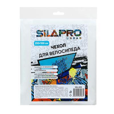 SILAPRO Чехол для велосипеда, PEVA, 210х100см