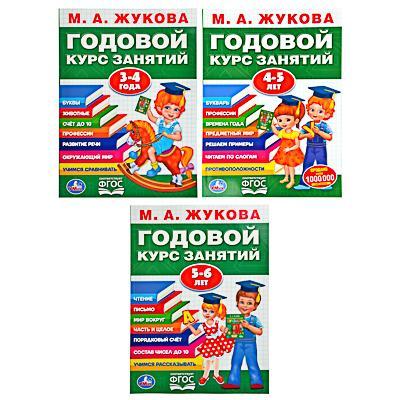 УМКА Книга обучающая, М.А.Жукова,