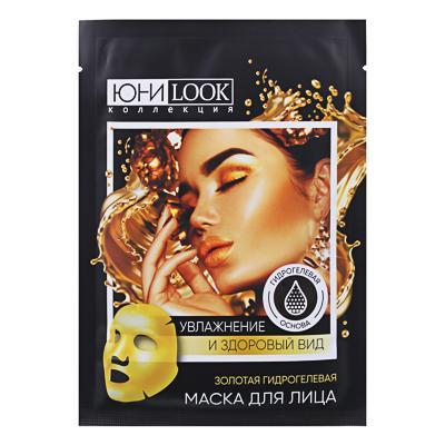 Маска для лица гидрогелевая ЮниLook, золотая для увлажнения и здорового вида кожи, 28 г