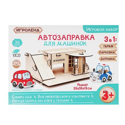 ИГРОЛЕНД Автозаправка для машинок деревянная, 26х36х19см