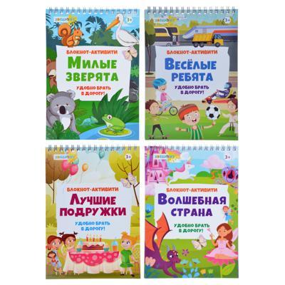 ХОББИХИТ Блокнот-активити, 48 стр., бумага, 14х19,5 см, 4 дизайна