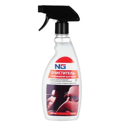 NG Очиститель-кондиционер кожи, триггер, 500мл
