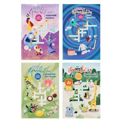 УИД Кроссворды для самых маленьких, бумага, 32 стр., 24x16,4см, 4 дизайна