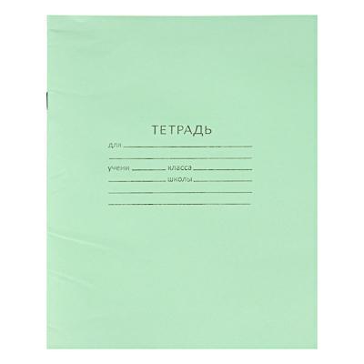 Тетрадь школьная 18л. в линейку, блок №2, зеленая обл., скрепка