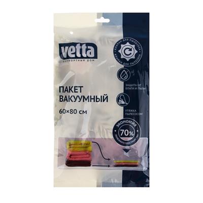 Вакуумный пакет VETTA с клапаном, 60х80 см, работает от пылесоса - 1