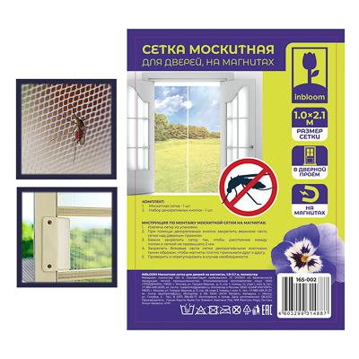 Москитная сетка для дверей, 1,0 х 2,1 м, на магнитах, 37х17х2 - 1