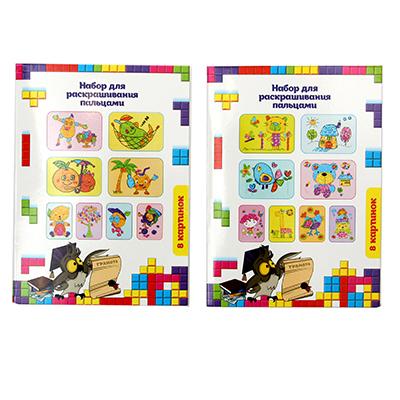 Набор для раскрашивания пальцами, 8 картинок, краска 6 цв., бумага, акварель, 14х18см, 3+, 2 дизайна - 1