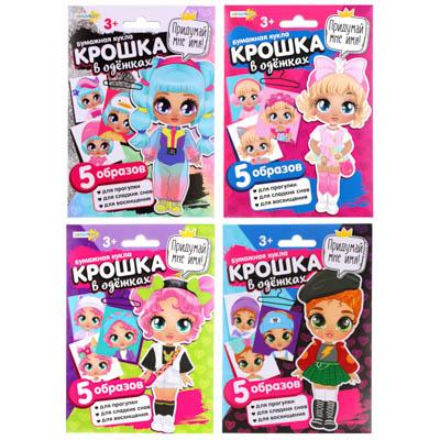ЮТОН Кукла с нарядами, 7 предметов, картон, бумага, 13х18,5х0,1см, 4 дизайна - 1