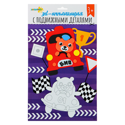 ХОББИХИТ Аппликация 3D с подвижными деталями, ЭВА, картон, 21х35см, 15-20 дизайнов - 1