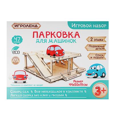 ИГРОЛЕНД Парковка для машинок деревянная, 44х50х19 см - 1