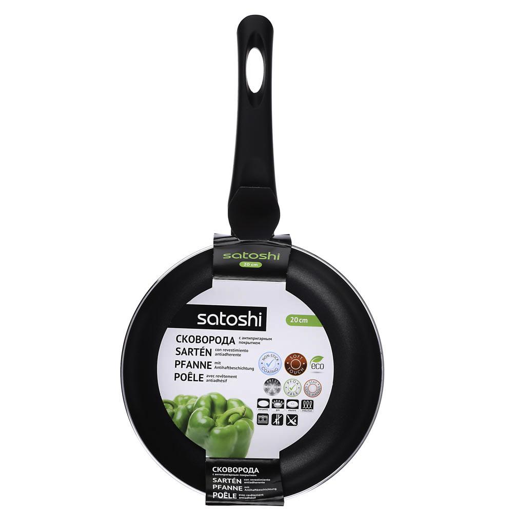 Сковорода d. 20 см SATOSHI Графит, антипригарное покрытие, индукция - 4