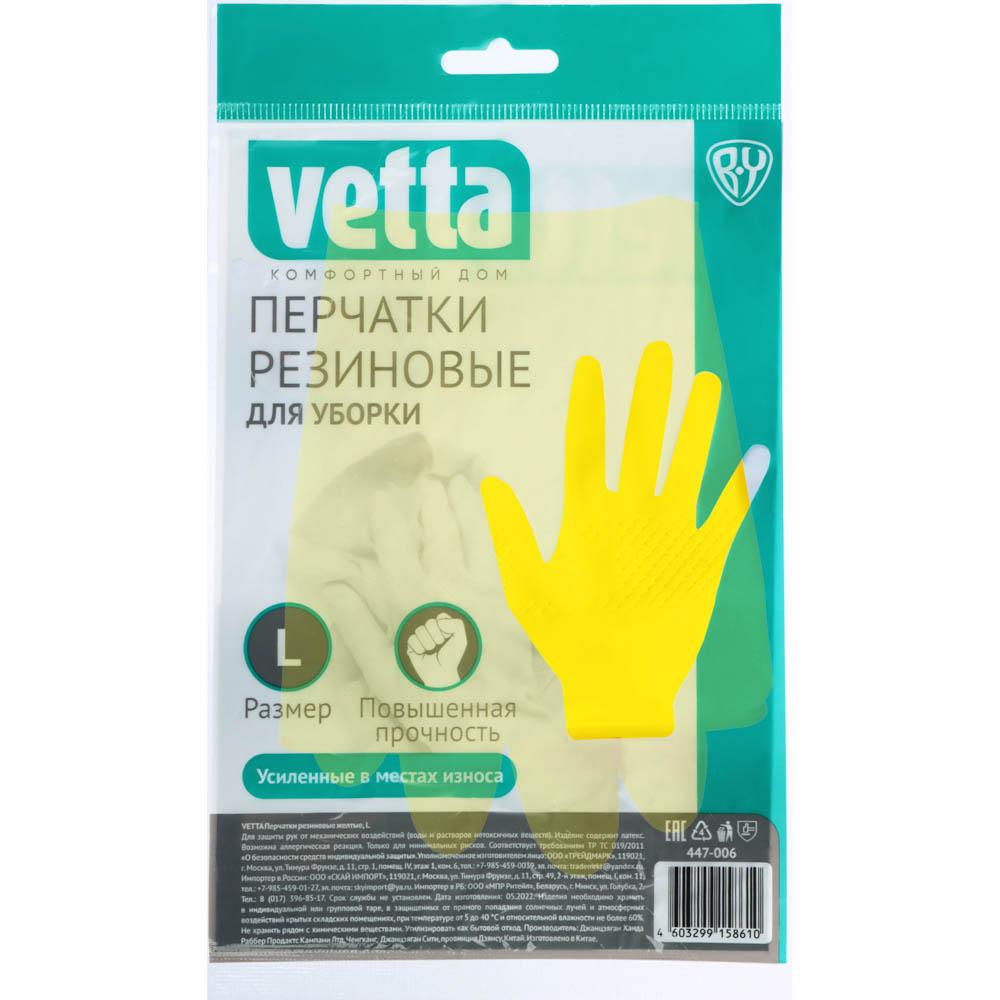 Перчатки резиновые желтые, L, VETTA - 3