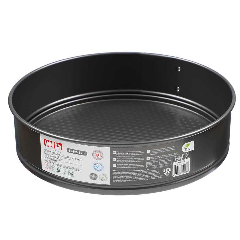Форма для выпечки VETTA, 26x7 см, круглая разъемная - 4