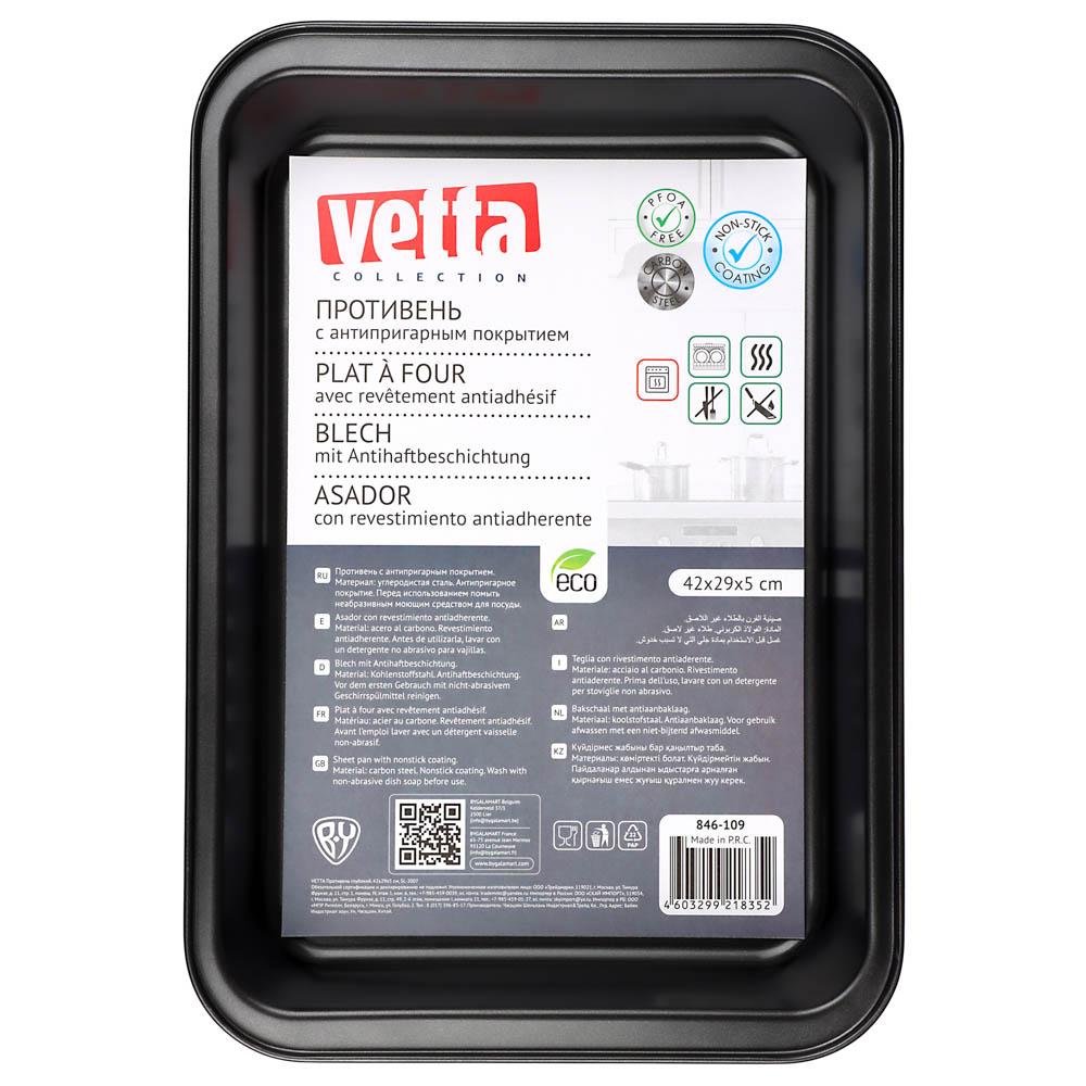 Противень глубокий VETTA, 42,5x29x5 см - 3