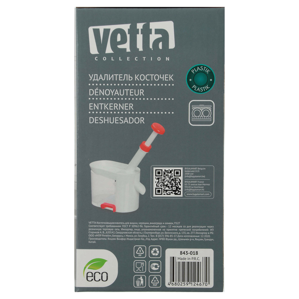VETTA Косточковыдавливатель для вишни, черешни, винограда и оливок Y527 - 9