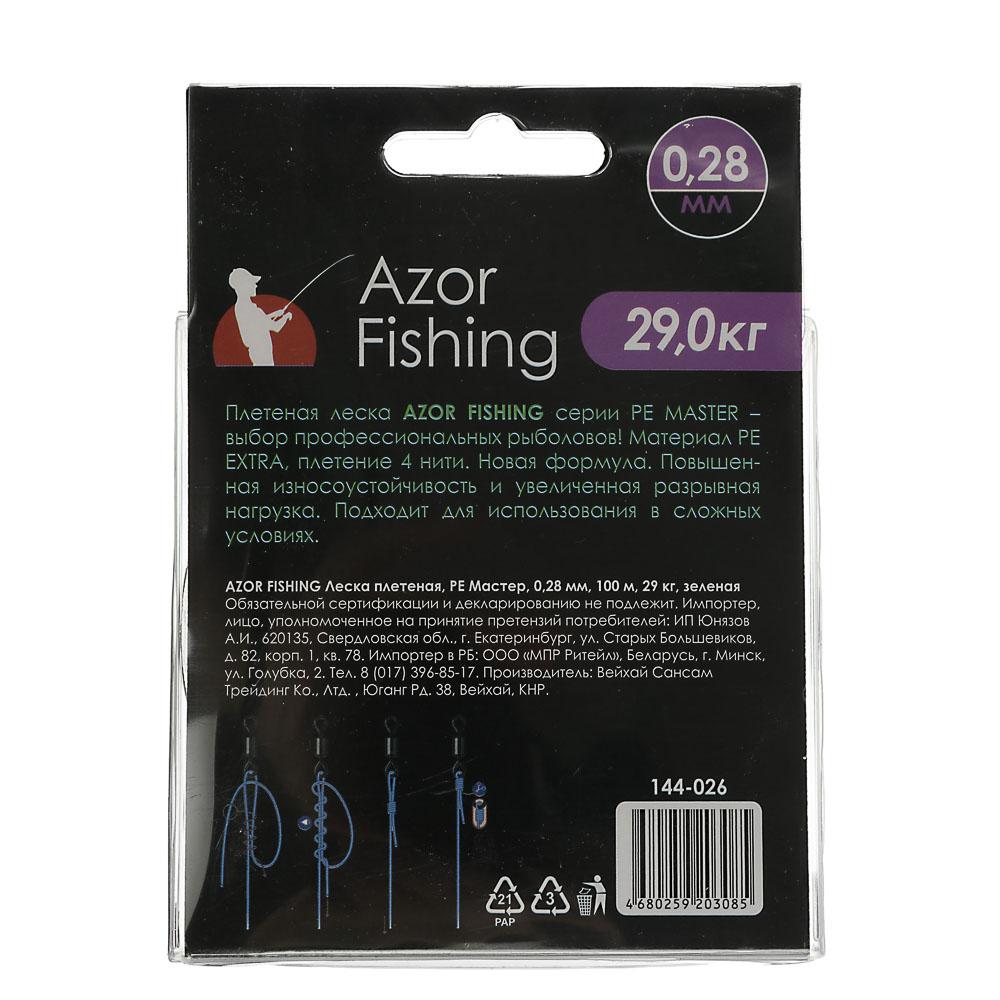 Леска плетеная AZOR FISHING PE Мастер, 0,28мм, 100м, 29кг, зеленая - 5