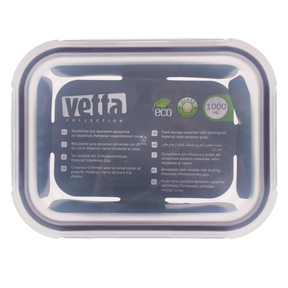 Контейнер для продуктов 1 л VETTA, на защелках, жаропрочное стекло - 4