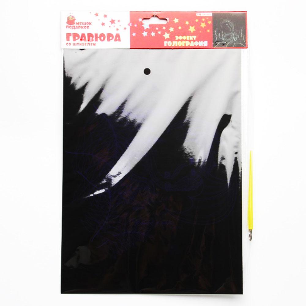 """Гравюра 21х29см, в комплекте со штихелем, """"Василиск"""", эффект голография, GC Design - 2"""