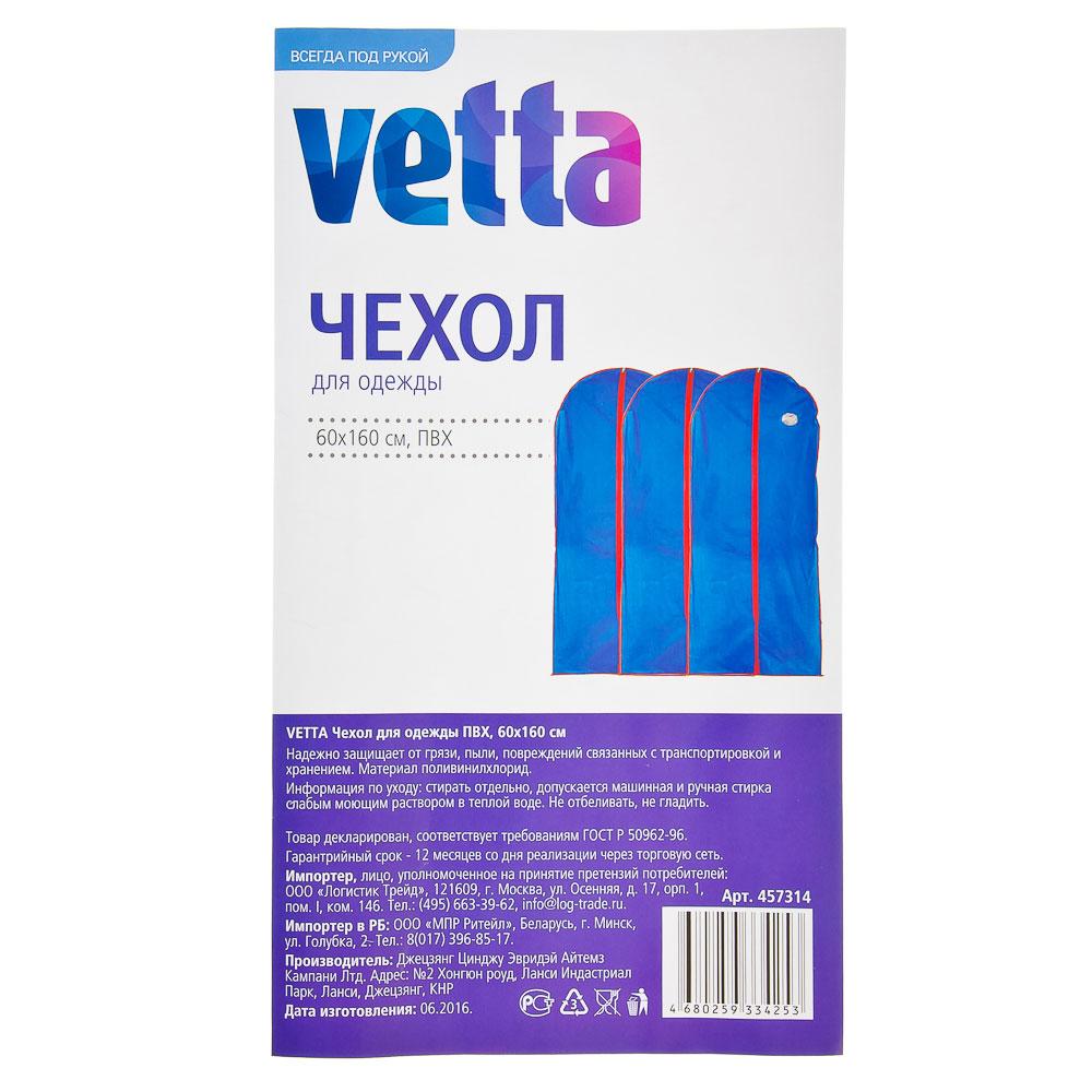 Чехол для одежды VETTA, 60х160 см, ПВХ - 2