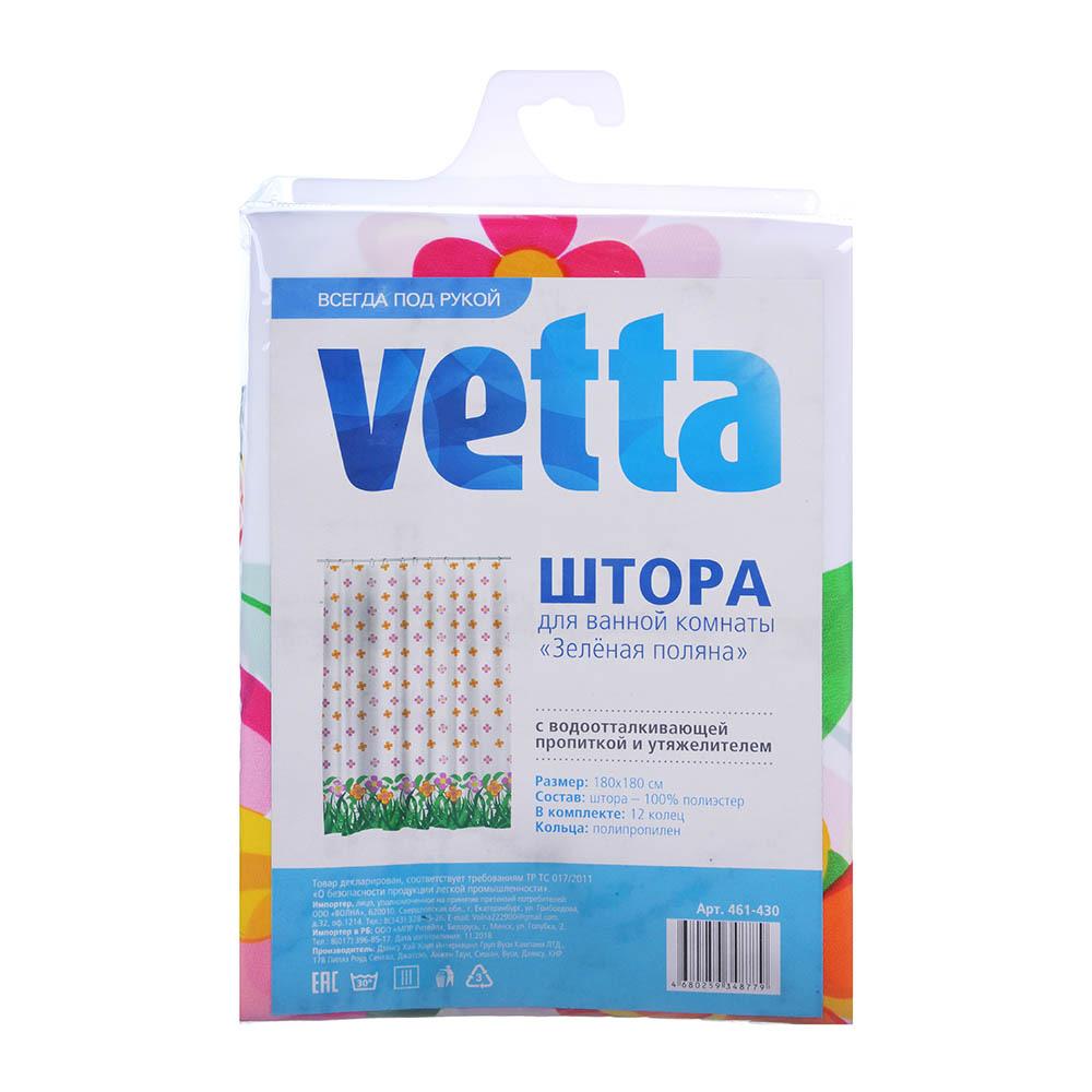 """VETTA Шторка для ванной, ткань полиэстер с утяжелит, 180x180см, """"Зелёная поляна"""", Дизайн GC - 4"""