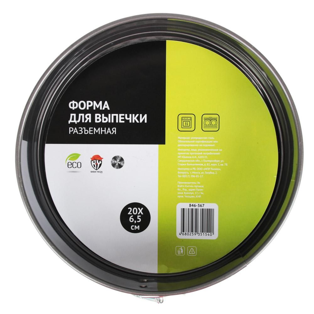Форма для выпечки разъемная, антипригарное покрытие, 20х6,5 см - 4