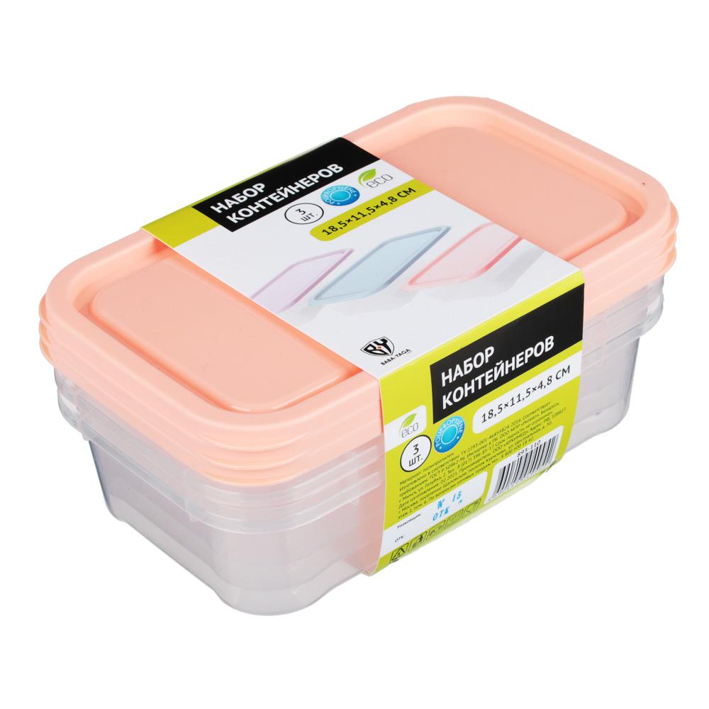 Набор контейнеров 3шт, 18,5x11,5x4,8см, пластик - 5