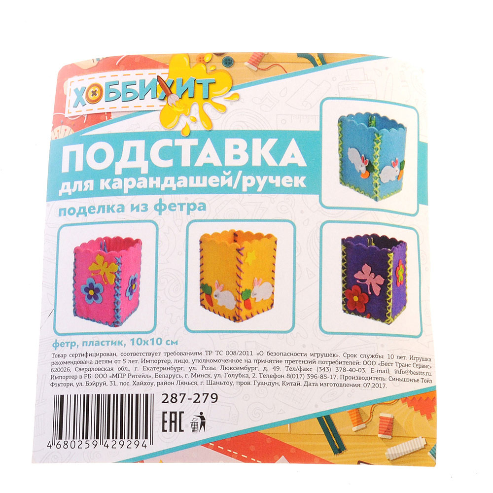 """Поделка из фетра """"Подставка для карандашей/ручек"""", фетр, пластик, 13,5х11,5см, 4 дизайна - 4"""